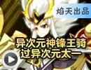 奥拉星驭龙英雄神锋龙骑过天道守护东皇太一