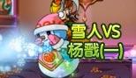 造梦西游5雪人VS杨戬(一)