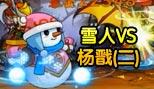 造梦西游5雪人VS杨戬(二)