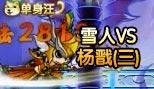造梦西游5雪人VS杨戬(三)
