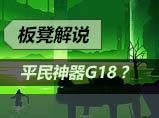 4399生死狙击板凳解说G18全自动_堪称平民神器
