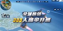终结者2审判日1月31日新版大地图 海量玩法更新视频