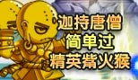 造梦西游5迦持唐僧简单过精英觜火猴
