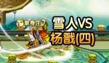 造梦西游5雪人VS杨戬(四)