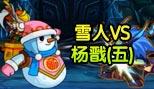 造梦西游5雪人VS杨戬(五)