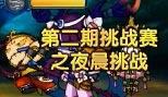 造梦西游5第二期挑战赛之夜晨挑战