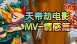 造梦西游5天帝劫电影MV-情感篇