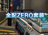 火线精英宝哥-个人战全配ZERO套装!