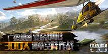 终结者2公测海陆空三维立体开战!重磅玩法宣传视频首曝视频