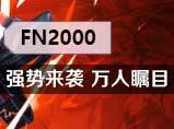 4399生死狙击FN2000首曝 实战展示