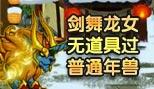 造梦西游5剑舞龙女无道具过普通年兽