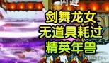 造梦西游5剑舞龙女无道具耗过精英年兽