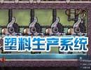 缺氧塑料生产系统 管道版19
