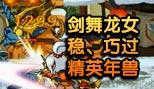 造梦西游5剑舞龙女无鞭炮稳、巧过精英年兽