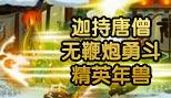 造梦西游5迦持唐僧无鞭炮勇斗精英年兽