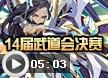 洛克王国解说:14届武道会决赛