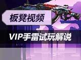 4399生死狙击板凳试玩VIP手雷