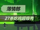 4399生死狙击剩者为王27杀吃鸡超级秀