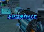 火线精英情刹-水瓶座竞技勇夺ACE