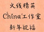 火线精英小编&China工作室新年祝福