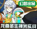 奥奇传说龙尊圣主携神光精灵实战