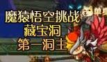 造梦西游5魔猿悟空挑战5阶玉石琵琶精