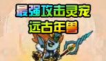 造梦西游5最强攻击灵宠:年兽解析