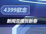 4399生死狙击新闻歪播贺新年_欲念