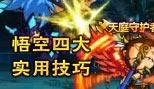 造梦西游5悟空四大实用技巧
