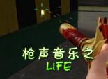 火线精英月光-枪声音乐之life