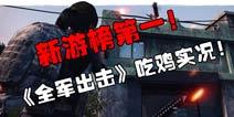 【新游榜第一】腾讯超高质量绝地求生全军出击四排吃JI实况视频