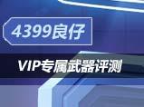 4399生死狙击VIP专属武器评测