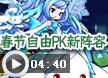 洛克王国春节自由PK新阵容