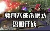 超凡巴迪龙H1Z1载具大逃杀模式热血开战 汽车模式宣传片