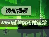 生死狙击9502战力M60单挑玛雅迷踪1