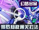 奥奇传说修罗魔铠杨戬通关打法