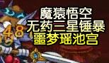 造梦西游5魔猿悟空三星暴噩梦瑶池宫