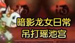 造梦西游5暗影龙女日常吊打瑶池宫