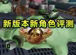 火线精英Mr.董解说-新版本新角色评测