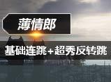 4399生死狙击基础连跳&超秀反转教学_薄情郎