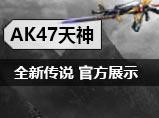 生死狙击AK47天神官方展示解说