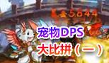 造梦西游5宠物DPS大比拼(一)