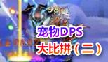 造梦西游5宠物DPS大比拼(二)