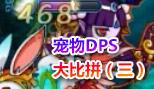 造梦西游5宠物DPS大比拼(三)
