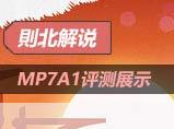 4399生死狙击MP7A1战术型评测及冒险展示_�t北