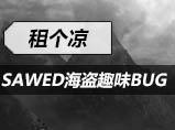 4399生死狙击SAWED海盗惊现趣味BUG