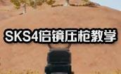 绝地求生狮吼-SKS4倍镜压枪教学