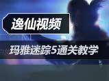4399生死狙击玛雅迷踪5通关详解_逸仙