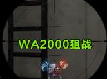 火线精英影杀-WA2000狙战实战秀