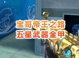 火线精英宝哥帝王之路9-五星武器金甲